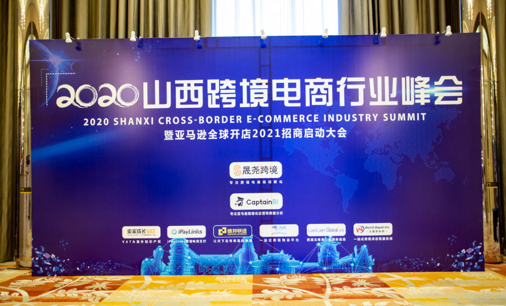 《2020年山西跨境电商行业峰会暨亚马逊全球开店2021招商启动大会》圆满成功!!插图(1)