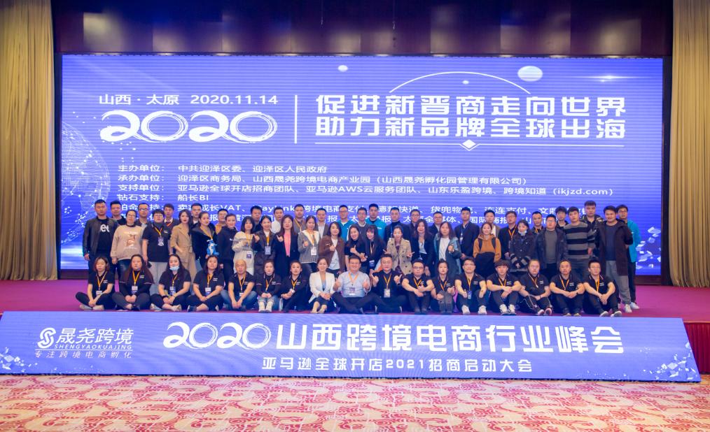 《2020年山西跨境电商行业峰会暨亚马逊全球开店2021招商启动大会》圆满成功!!插图(2)