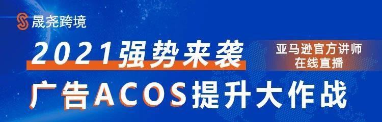 第七期:知享会——【亚马逊官方讲师】广告ACOS提升大作战插图(1)